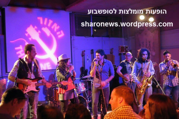 The Groove Redemption (צילום: שרון עובדיה)